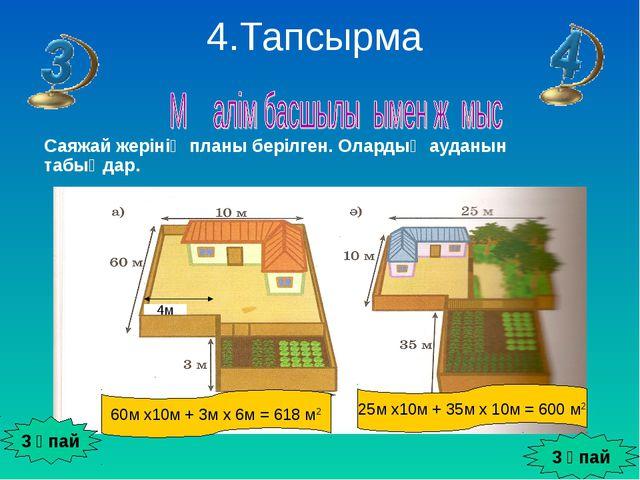 4.Тапсырма Саяжай жерінің планы берілген. Олардың ауданын табыңдар. 4м 60м х1...
