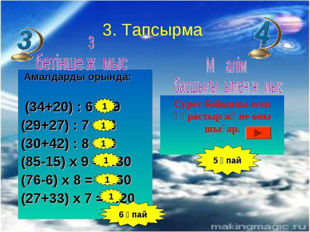 Амалдарды орында: (34+20) : 6 = 9 (29+27) : 7 = 8 (30+42) : 8 = 9 (85-15) x...