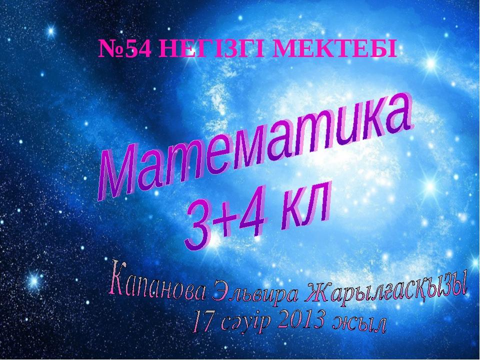 №54 НЕГІЗГІ МЕКТЕБІ
