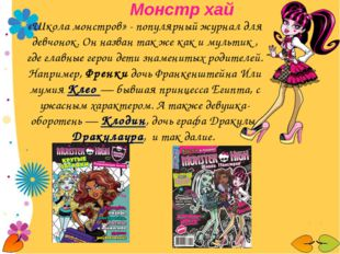 «Школа монстров» - популярный журнал для девчонок. Он назван так же как и мул