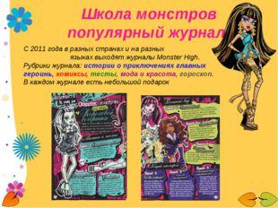 С 2011 года в разных странах и на разных языках выходят журналы Monster High.