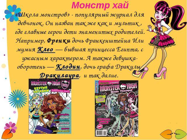 «Школа монстров» - популярный журнал для девчонок. Он назван так же как и мул...