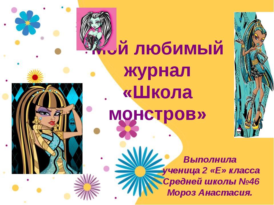 Мой любимый журнал «Школа монстров» Выполнила ученица 2 «Е» класса Средней шк...