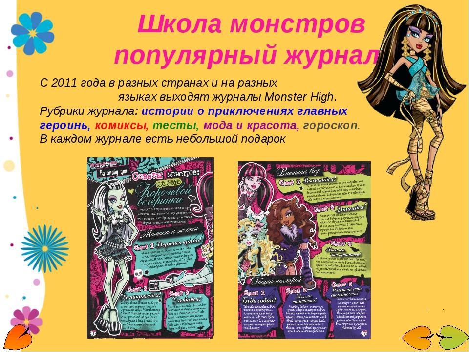 С 2011 года в разных странах и на разных языках выходят журналы Monster High....