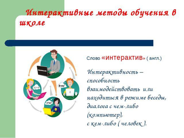Интерактивные методы обучения в школе Слово «интерактив» ( англ.) Интерактив...