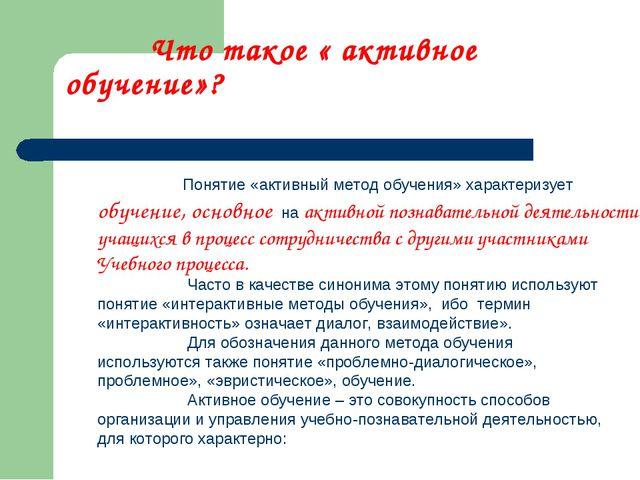 Что такое « активное обучение»? Понятие «активный метод обучения» характериз...