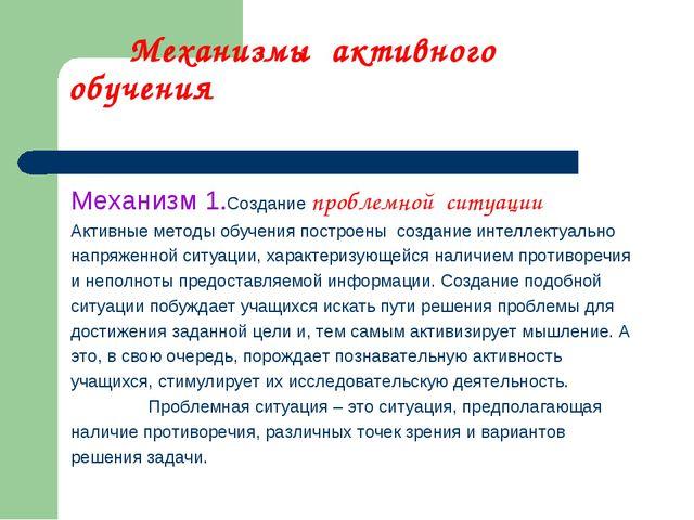 Механизмы активного обучения Механизм 1.Создание проблемной ситуации Активны...