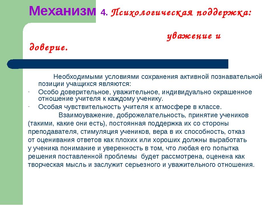 Механизм 4. Психологическая поддержка: уважение и доверие. Необходимыми услов...