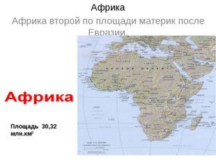 Африка Африка второй по площади материк после Евразии. Площадь 30,32 млн.км²