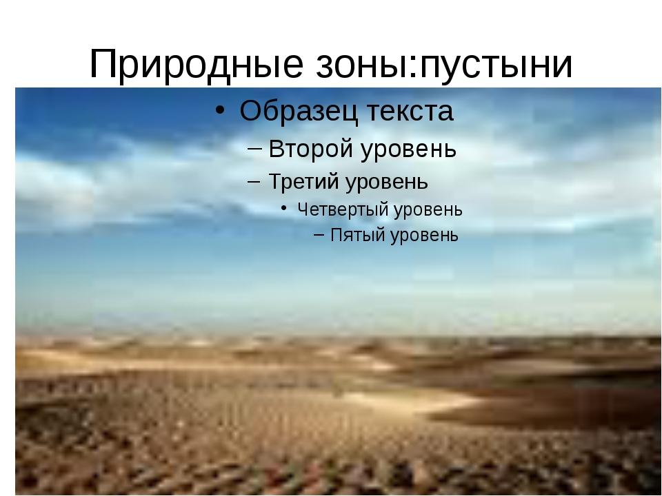 Природные зоны:пустыни