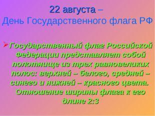 22 августа – День Государственного флага РФ Государственный флаг Российской Ф