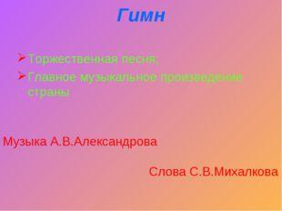 Гимн Торжественная песня; Главное музыкальное произведение страны Музыка А.В.