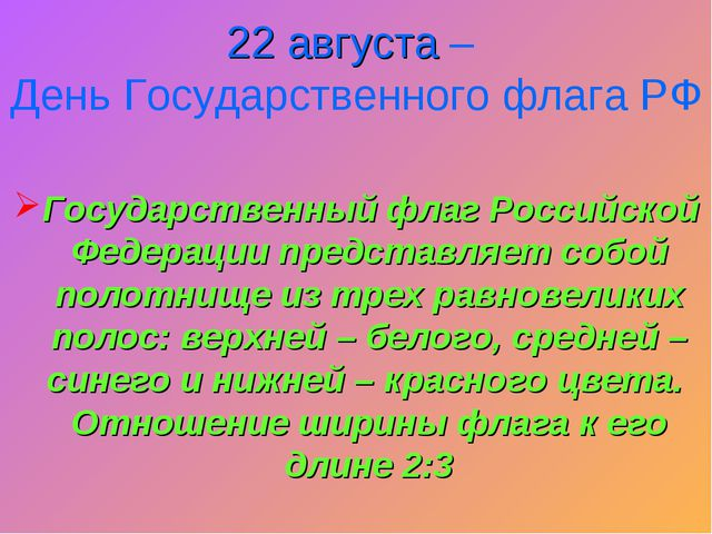 22 августа – День Государственного флага РФ Государственный флаг Российской Ф...