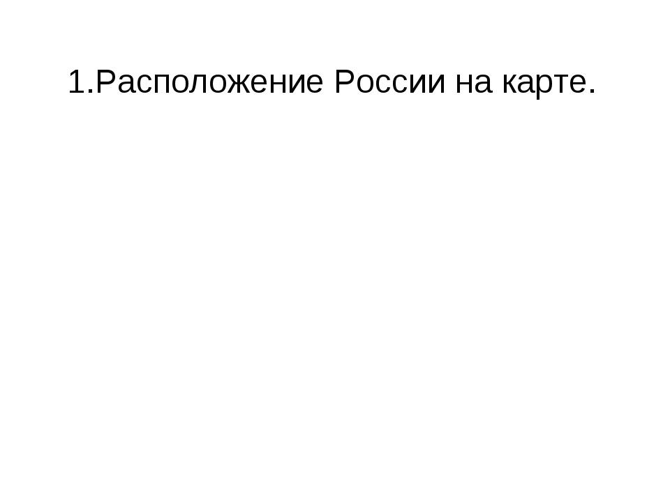 1.Расположение России на карте.