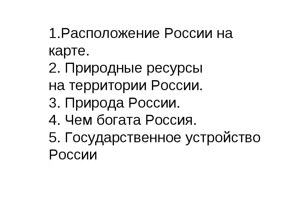 1.Расположение России на карте. 2. Природные ресурсы на территории России. 3...