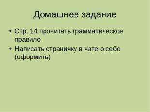 Домашнее задание Стр. 14 прочитать грамматическое правило Написать страничку