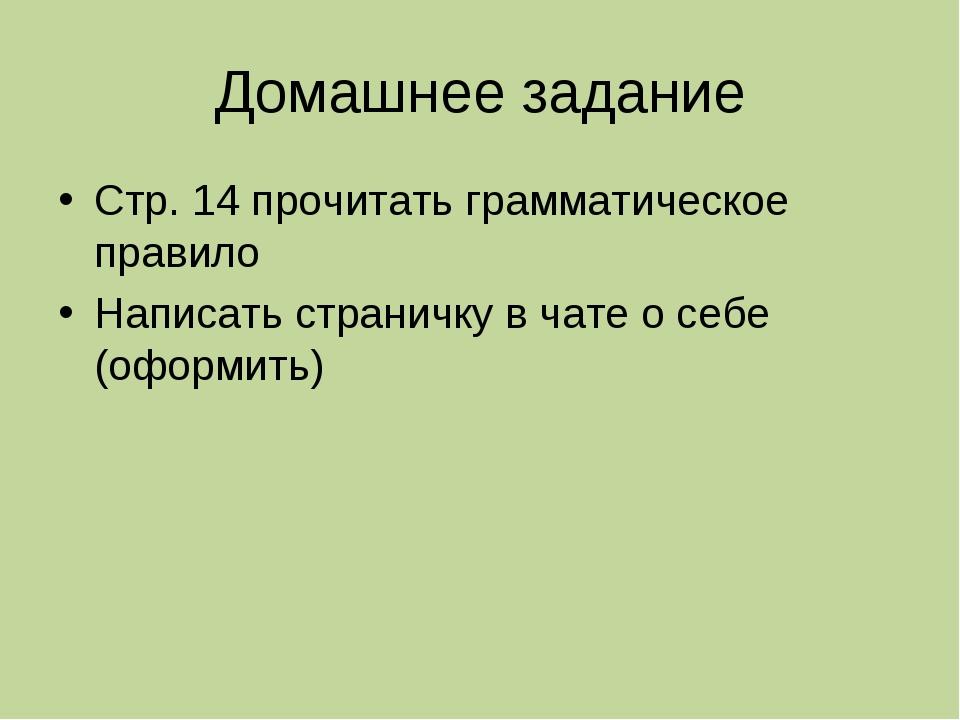Домашнее задание Стр. 14 прочитать грамматическое правило Написать страничку...