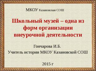 Школьный музей – одна из форм организации внеурочной деятельности Гончарова И
