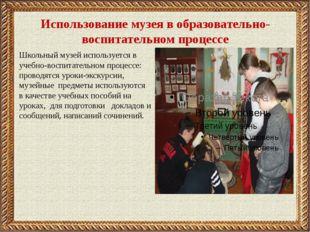 Использование музея в образовательно-воспитательном процессе Школьный музей и