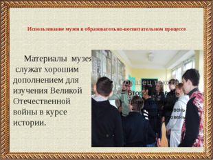 Использование музея в образовательно-воспитательном процессе  Материалы музе