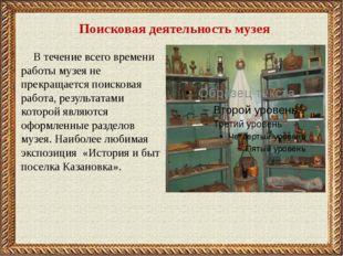 Поисковая деятельность музея В течение всего времени работы музея не прекраща