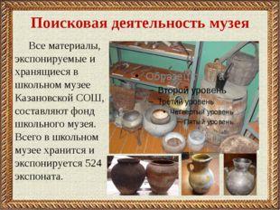 Поисковая деятельность музея Все материалы, экспонируемые и хранящиеся в школ