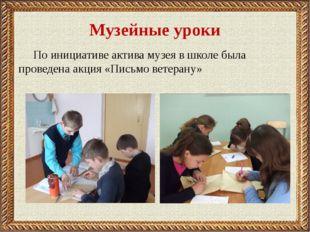 Музейные уроки По инициативе актива музея в школе была проведена акция «Письм