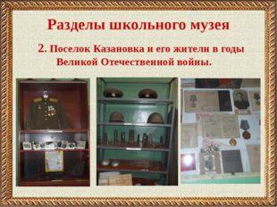 Разделы школьного музея 2. Поселок Казановка и его жители в годы Великой Отеч