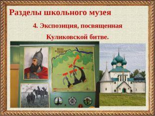 4. Экспозиция, посвященная Куликовской битве. Разделы школьного музея
