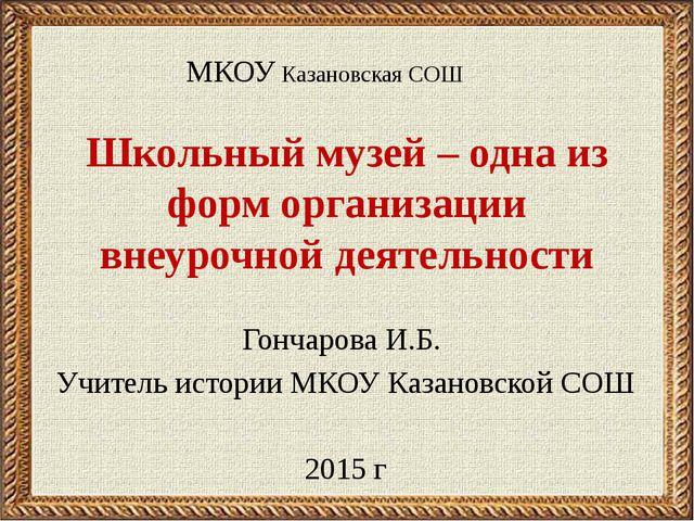 Школьный музей – одна из форм организации внеурочной деятельности Гончарова И...