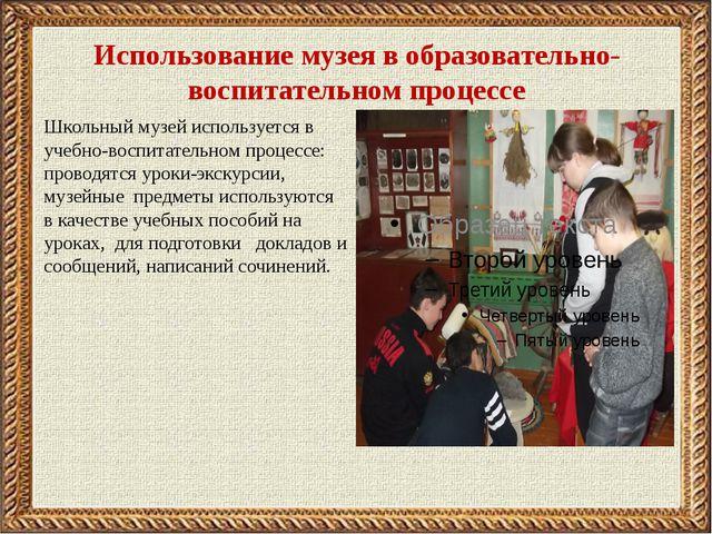 Использование музея в образовательно-воспитательном процессе Школьный музей и...