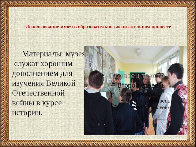 Использование музея в образовательно-воспитательном процессе  Материалы музе...