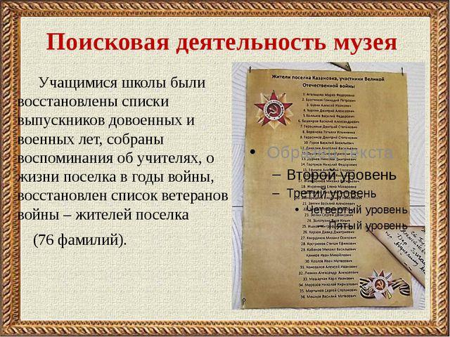 Поисковая деятельность музея Учащимися школы были восстановлены списки выпуск...