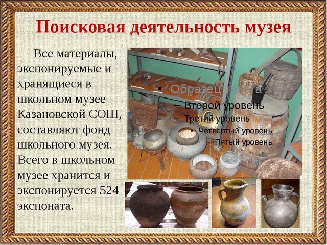 Поисковая деятельность музея Все материалы, экспонируемые и хранящиеся в школ...