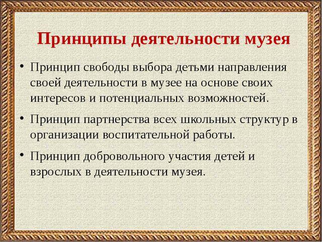 Принципы деятельности музея Принцип свободы выбора детьми направления своей д...