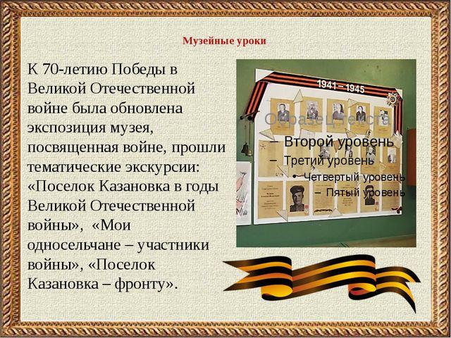 Музейные уроки К 70-летию Победы в Великой Отечественной войне была обновлена...