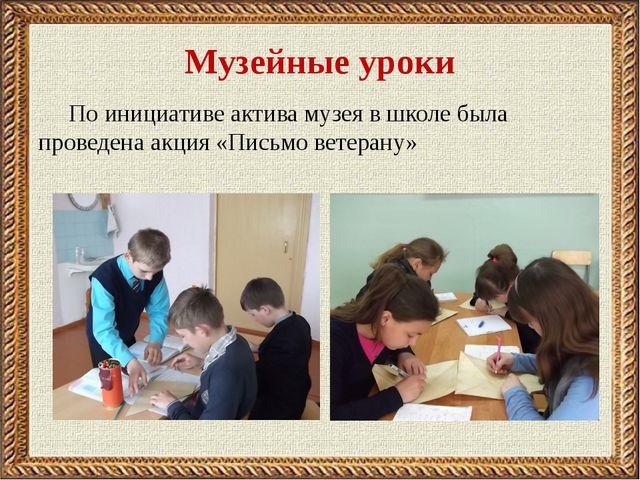 Музейные уроки По инициативе актива музея в школе была проведена акция «Письм...