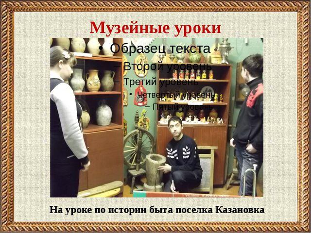 Музейные уроки На уроке по истории быта поселка Казановка