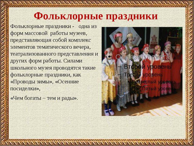Фольклорные праздники Фольклорные праздники - одна из форм массовой работы му...