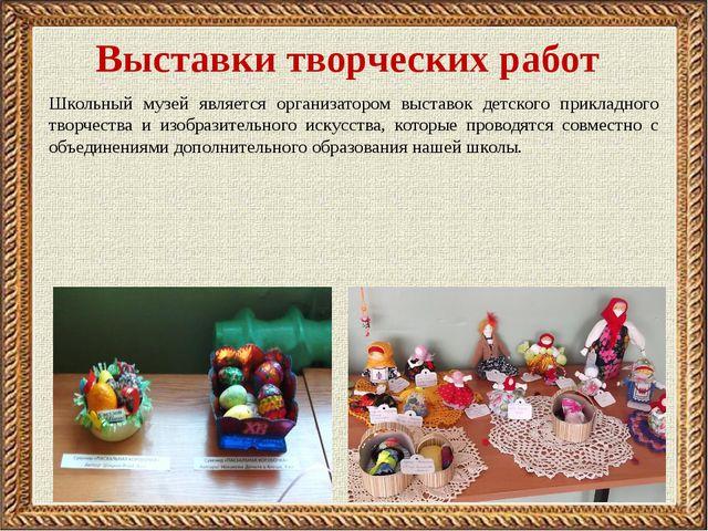 Выставки творческих работ Школьный музей является организатором выставок детс...