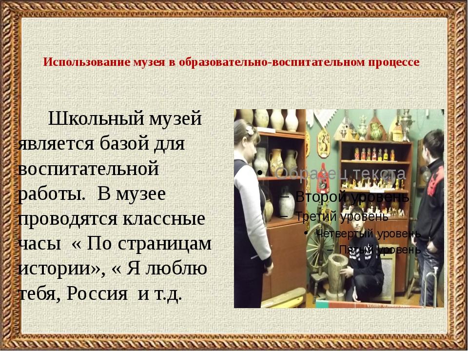 Использование музея в образовательно-воспитательном процессе Школьный музей я...
