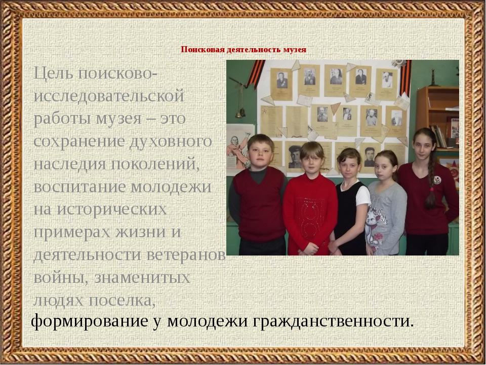 Поисковая деятельность музея Цель поисково-исследовательской работы музея – э...