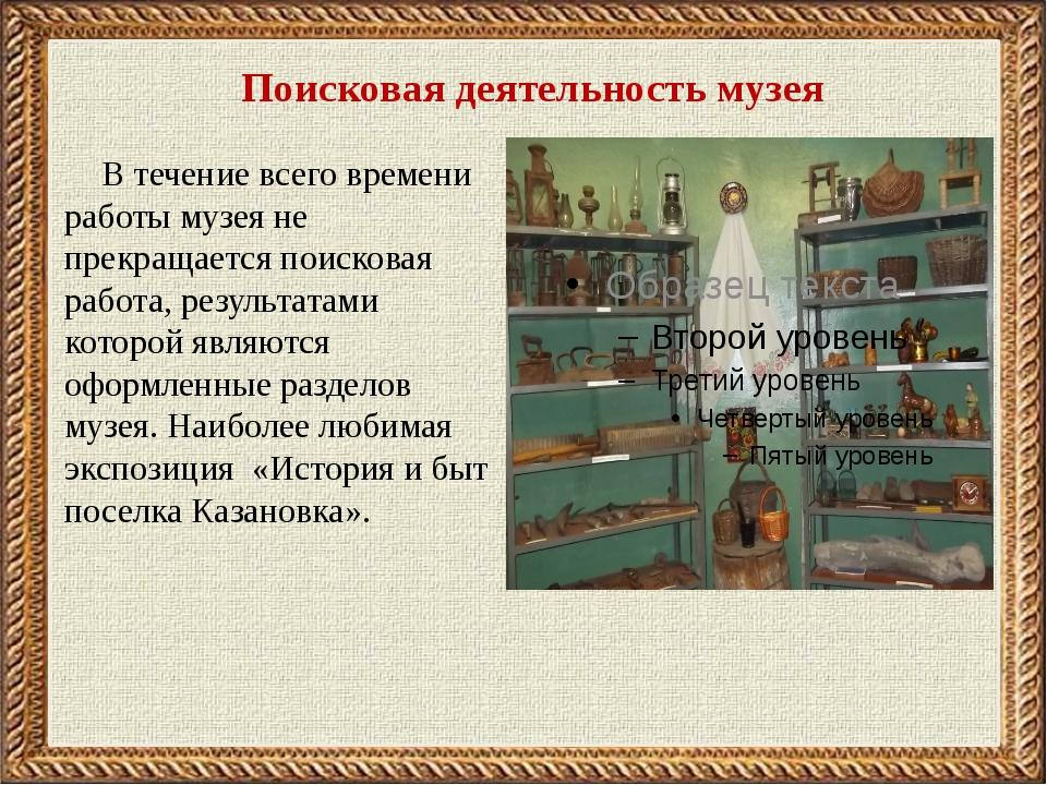 Поисковая деятельность музея В течение всего времени работы музея не прекраща...