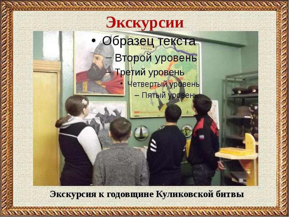Экскурсии Экскурсия к годовщине Куликовской битвы