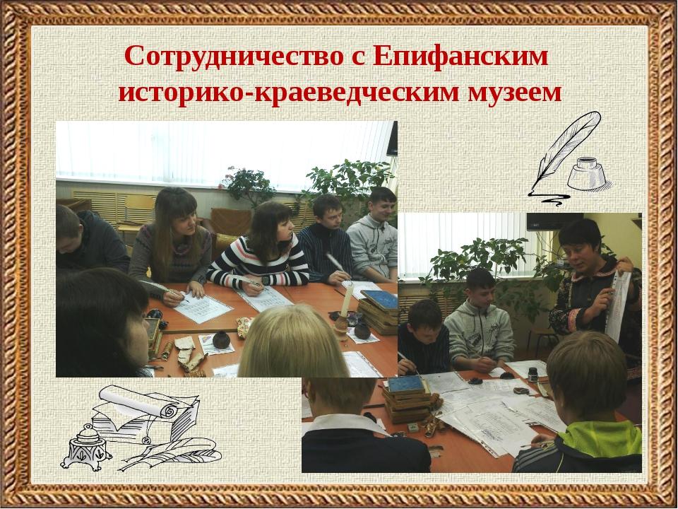 Сотрудничество с Епифанским историко-краеведческим музеем