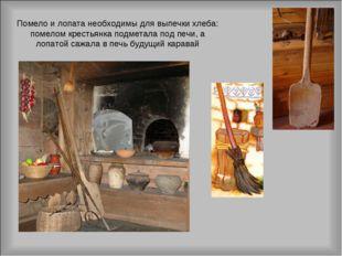 Помело и лопата необходимы для выпечки хлеба: помелом крестьянка подметала по