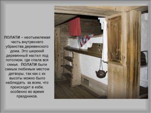 ПОЛАТИ – неотъемлемая часть внутреннего убранства деревенского дома. Это широ