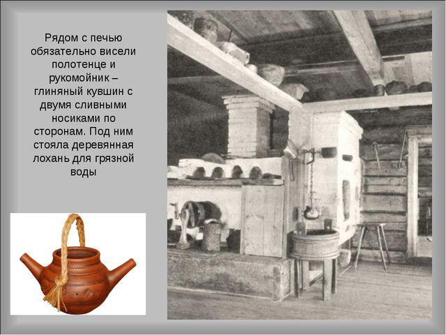 Рядом с печью обязательно висели полотенце и рукомойник – глиняный кувшин с д...