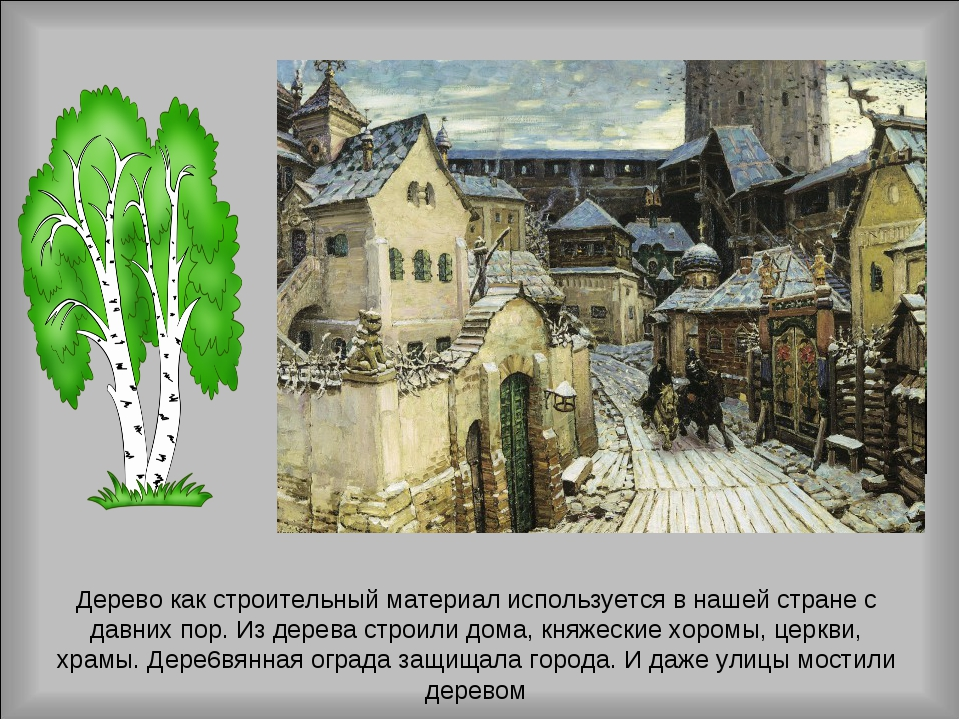 Дерево как строительный материал используется в нашей стране с давних пор. Из...