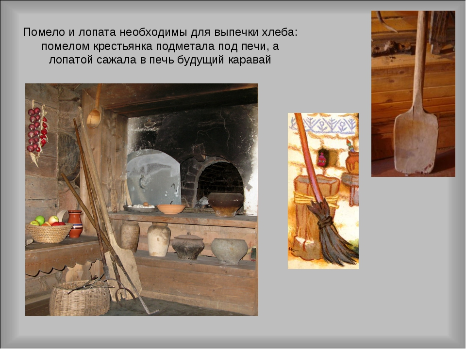 Помело и лопата необходимы для выпечки хлеба: помелом крестьянка подметала по...